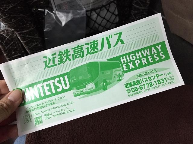 高速バスチケット