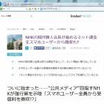 NHKがスマホに課金