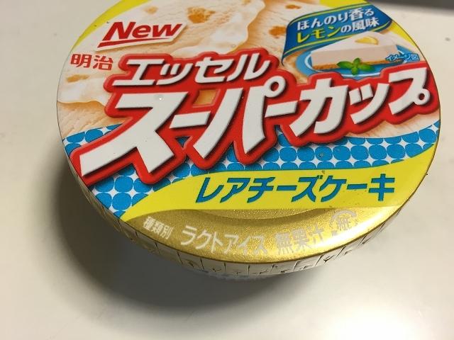 エッセルスーパーカップレアチーズケーキ