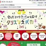 子供へのクリスマスプレゼントと人気調査