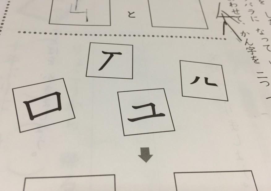 小1漢字合成問題