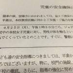 クイズ:性犯罪認知件数が日本一はどこでしょう?