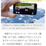 ポケモンGO 今日配信⁉︎
