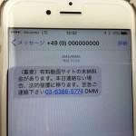0363865774DMMの詐欺に注意!