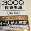3000円の夢
