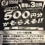 4000円買って500円キャッシュバックΣ(゚д゚lll)