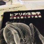 ヒアリの本を読んだので、紹介します!