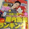 ラーメン博物館 大阪 に行きます!