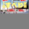 これはびっくり価格‼︎北海道 激安スキー場
