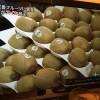 ゼスプリのキウィは中国産!!!Σ(゚д゚lll)