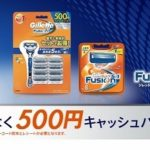 ジレット500円キャッシュバック応募ページ