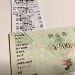2500円買って500円キャッシュバック(≧∇≦)