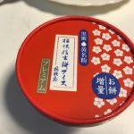 新幹線限定!?日本人なら押さえておきたい、桔梗信玄餅アイスを食べた(>▽<