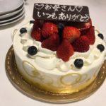 シャトレーゼで母の日ケーキ